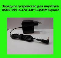 Зарядное устройство для ноутбука  ASUS (1 original) 19V 2.37A 3.0*1.35MM Square!Спешите