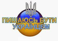 флешмоб«За що я люблю українську мову ?»