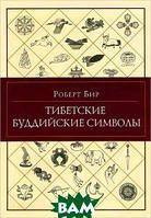 Роберт Бир Тибетские буддийские символы