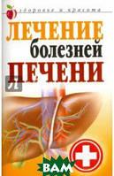 Гитун Татьяна Васильевна Лечение болезней печени