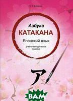 Е. В. Корсакова Азбука катакана. Японский язык. Учебно-методическое пособие