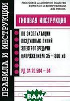Типовая инструкция по эксплуатации воздушных линий электропередачи напряжением 35-800 кВ. РД 34.20.504-94