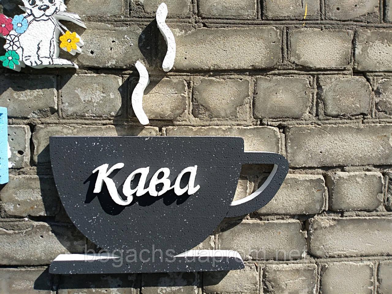 Чашка кофе из пенопласта