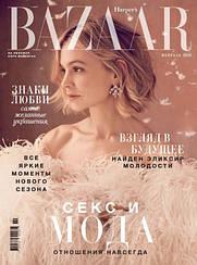 Harper's Bazaar- женский журнал февраль №2/2018