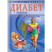 Книга неумывакина диабет читать онлайн