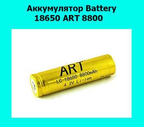 Аккумулятор Battery 18650 ART 8800, фото 2