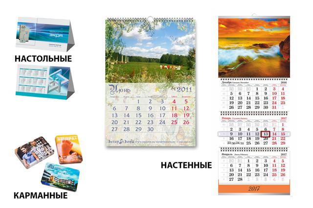 Виды календарей