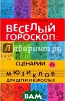 Волжанин Валерий, Галимова Изида Веселый гороскоп. Сценарии мюзиклов для детей и взрослых