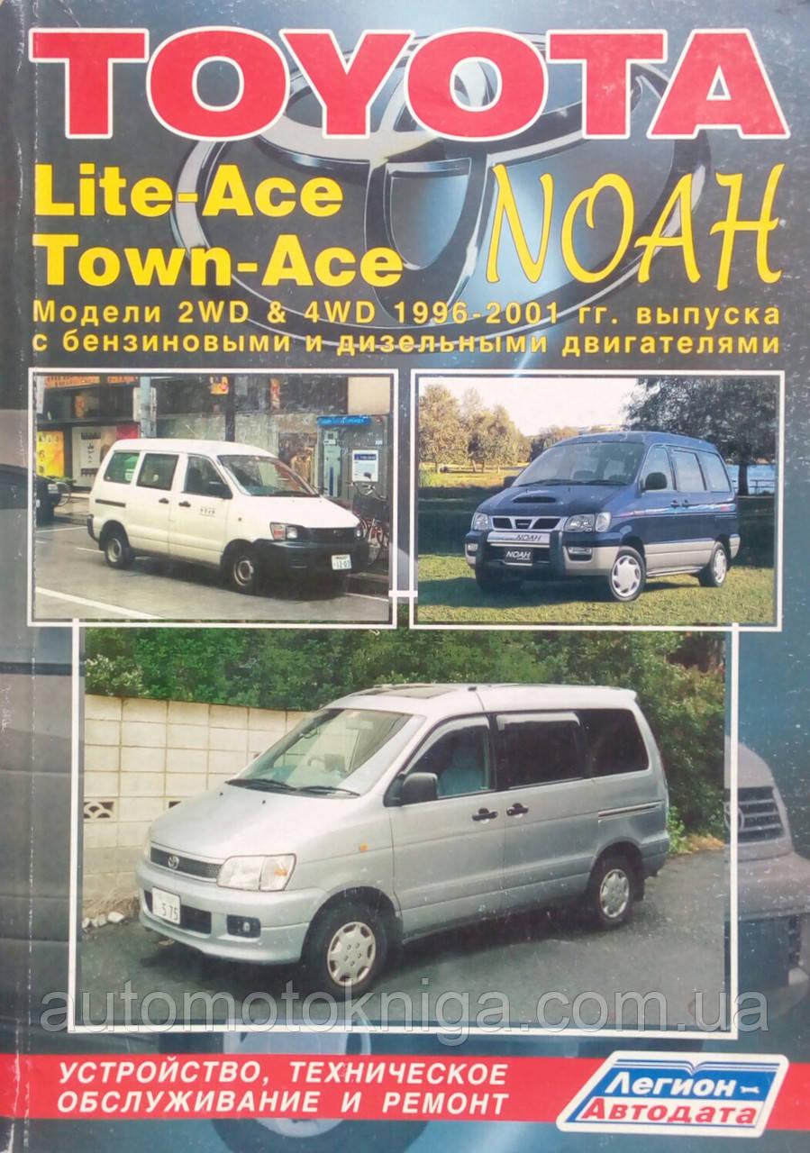 TOYOTA LITE-ACE /TOWN-ACE / NOAH   Модели 2WD&4WD 1996-2004 гг.  Руководство по ремонту и эксплуатации