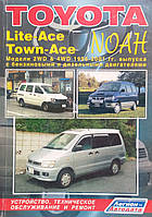 TOYOTA LITE-ACE /TOWN-ACE / NOAH   Модели 2WD&4WD 1996-2004 гг.  Руководство по ремонту и эксплуатации, фото 1