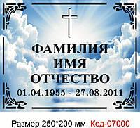 Табличка ритуальна пластикова Код-07000