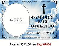 Табличка ритуальна пластикова Код-07001