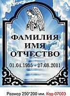 Табличка ритуальна пластикова Код-07003