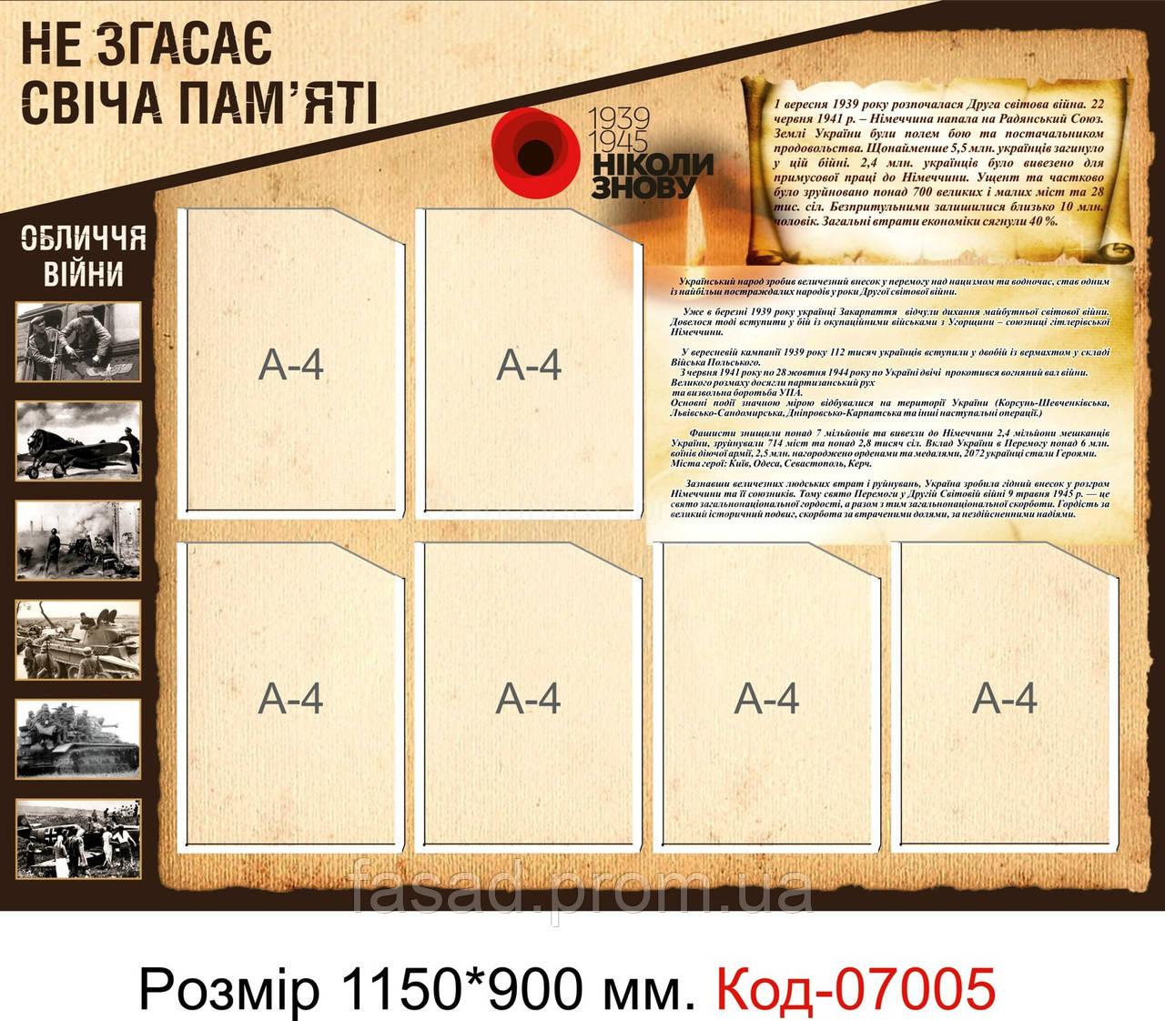 Пластиковий стенд по історії Код-07005