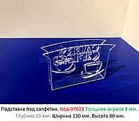 Серветниця Код-07023