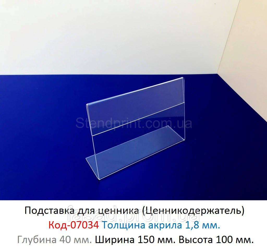 Тримач для цінника підставка акрил 1,8 мм Раз 150*100 мм. Код-07034