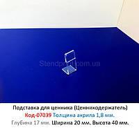 Тримач для цінника підставка акрил 1,8 мм Раз 20*40 мм. Код-07039