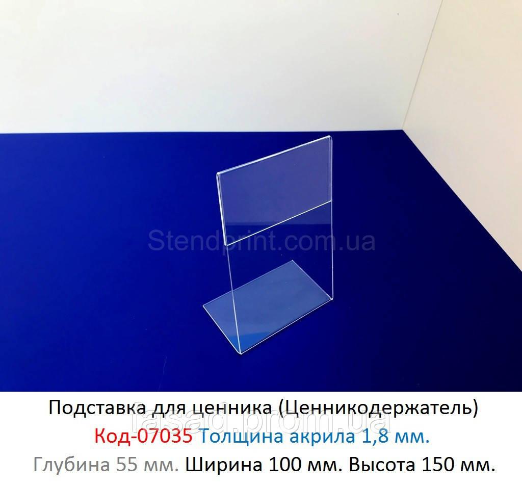Тримач для цінника підставка акрил 1,8 мм Раз 100*150 мм. Код-07035
