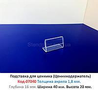 Тримач для цінника підставка акрил 1,8 мм Раз 40*20 мм. Код-07040