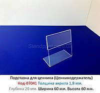 Тримач для цінника підставка акрил 1,8 мм Раз 60*60 мм. Код-07041