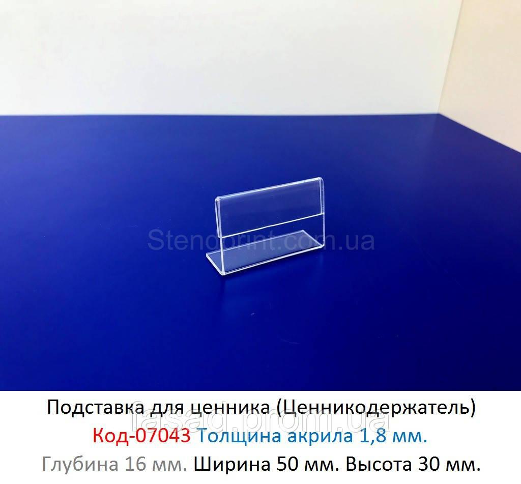 Тримач для цінника підставка акрил 1,8 мм Раз 50*30 мм. Код-07043