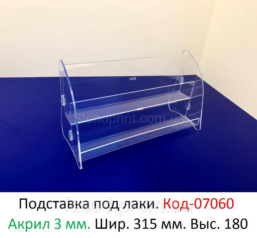 Підставка під лаки (акрил 3 мм) Код-07060