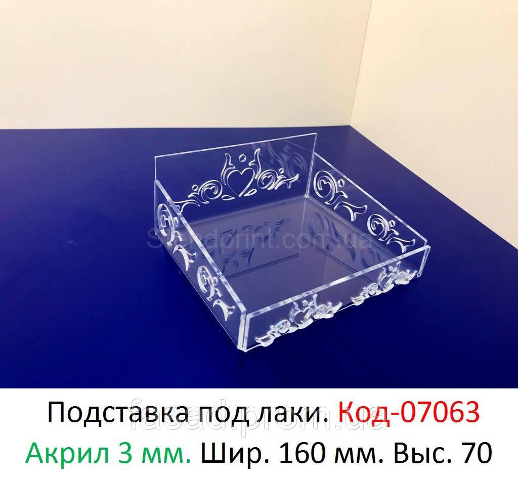 Підставка під лаки (акрил 3 мм) Код-07063