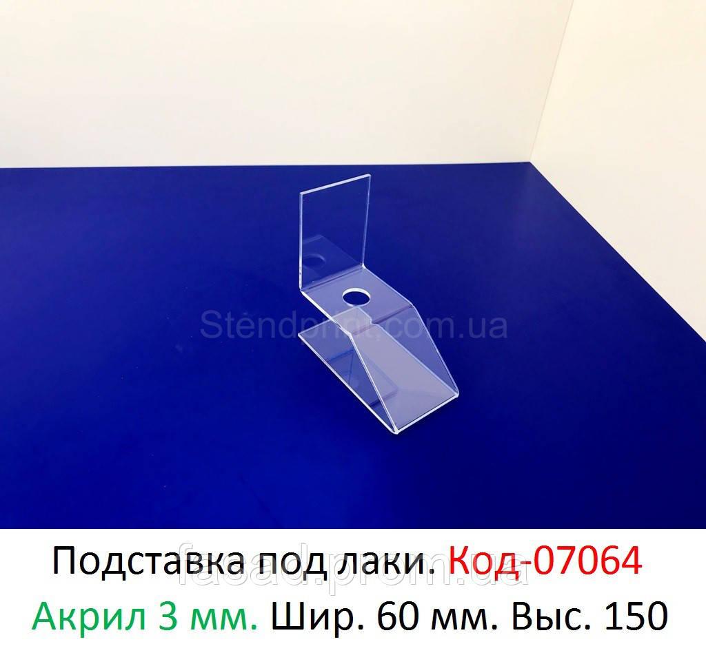 Підставка під лаки (акрил 3 мм) Код-07064
