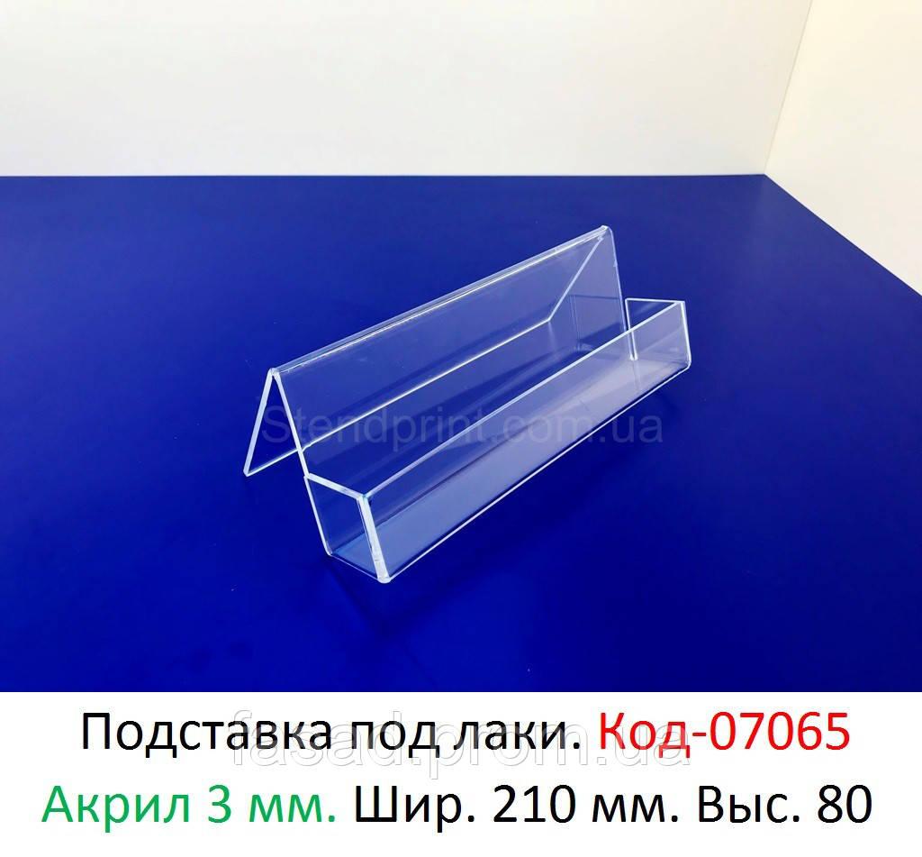 Підставка під лаки (акрил 3 мм) Код-07065