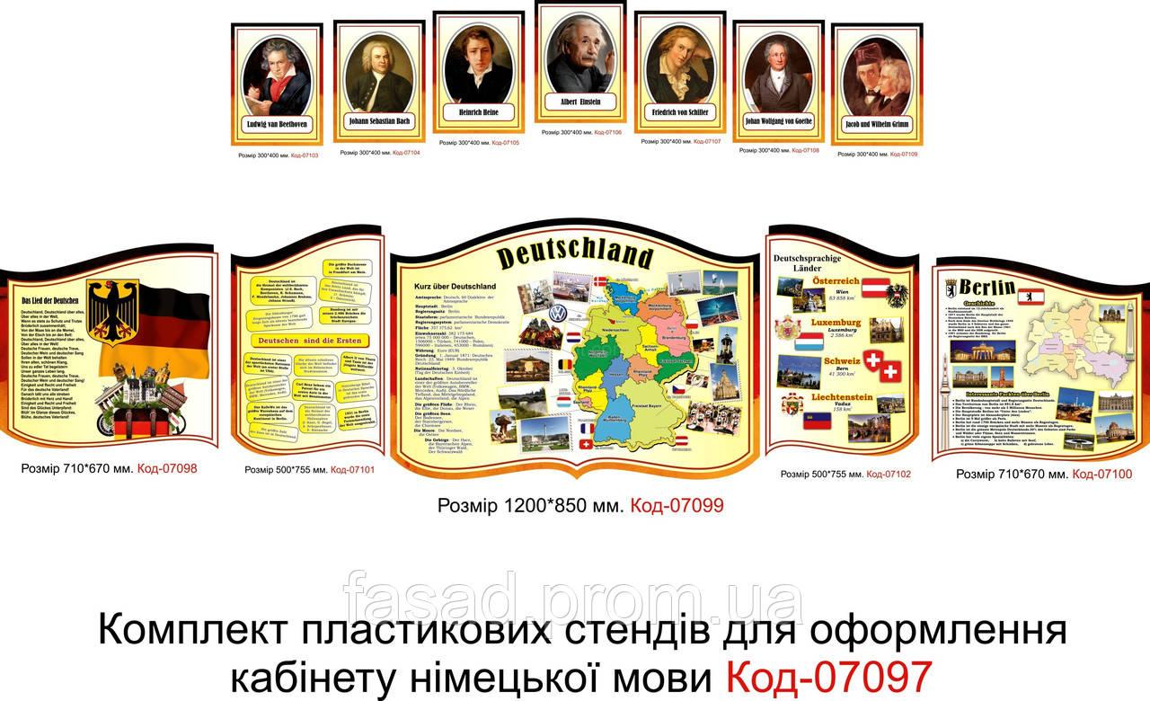 Cтенди для кабінету німецької мови Код-07097