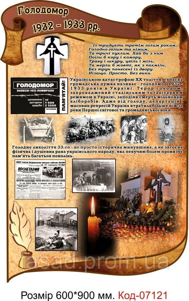 Пластиковий стенд по історії України Код-07121