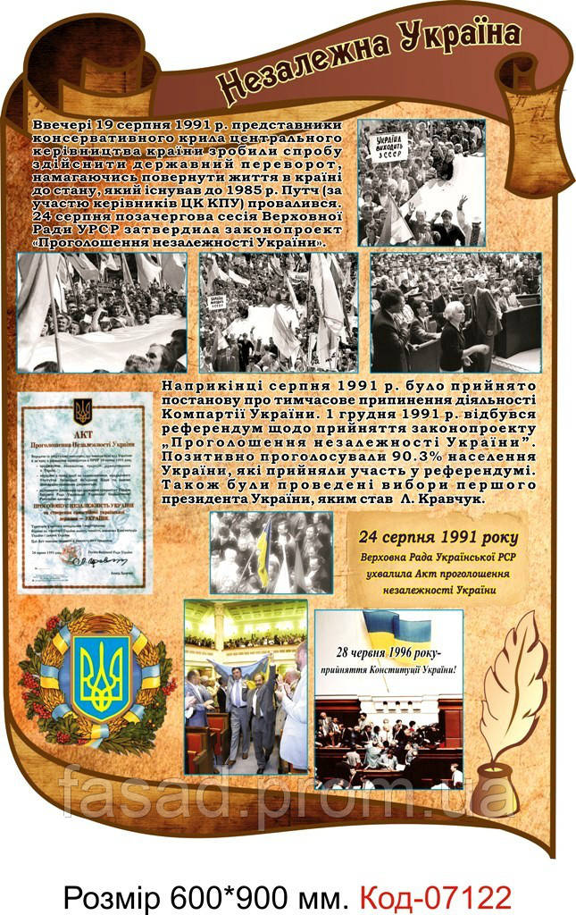 Пластиковий стенд по історії України Код-07122