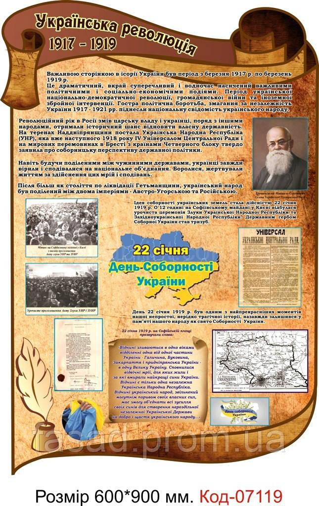 Пластиковий стенд по історії України Код-07119