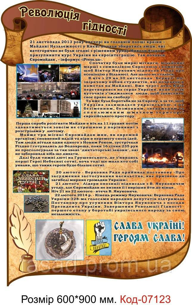 Пластиковий стенд по історії України Код-07123