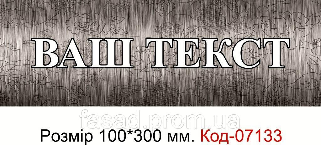 Табличка на двері Код-07133