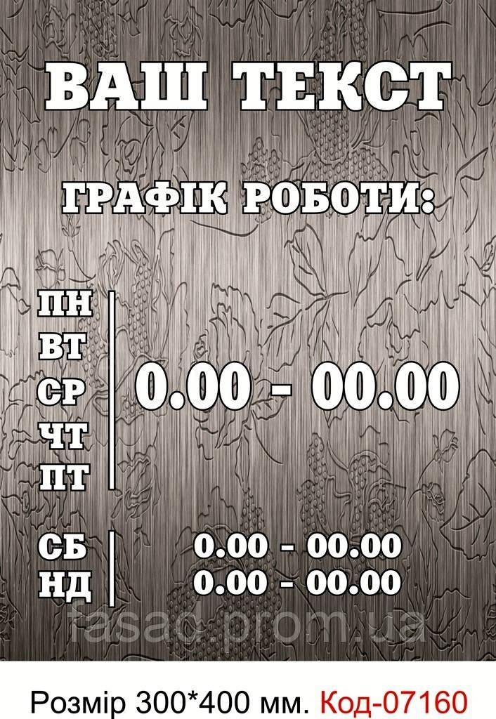 Табличка графік роботи Код-07160