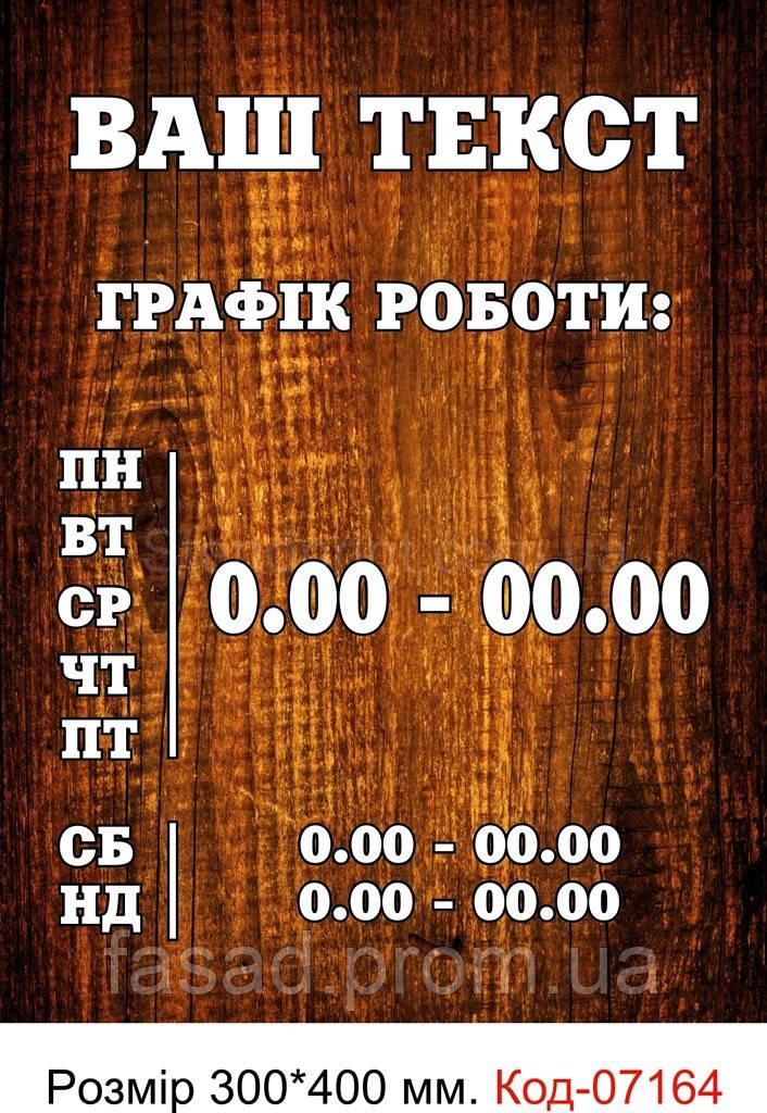 Табличка графік роботи Код-07164
