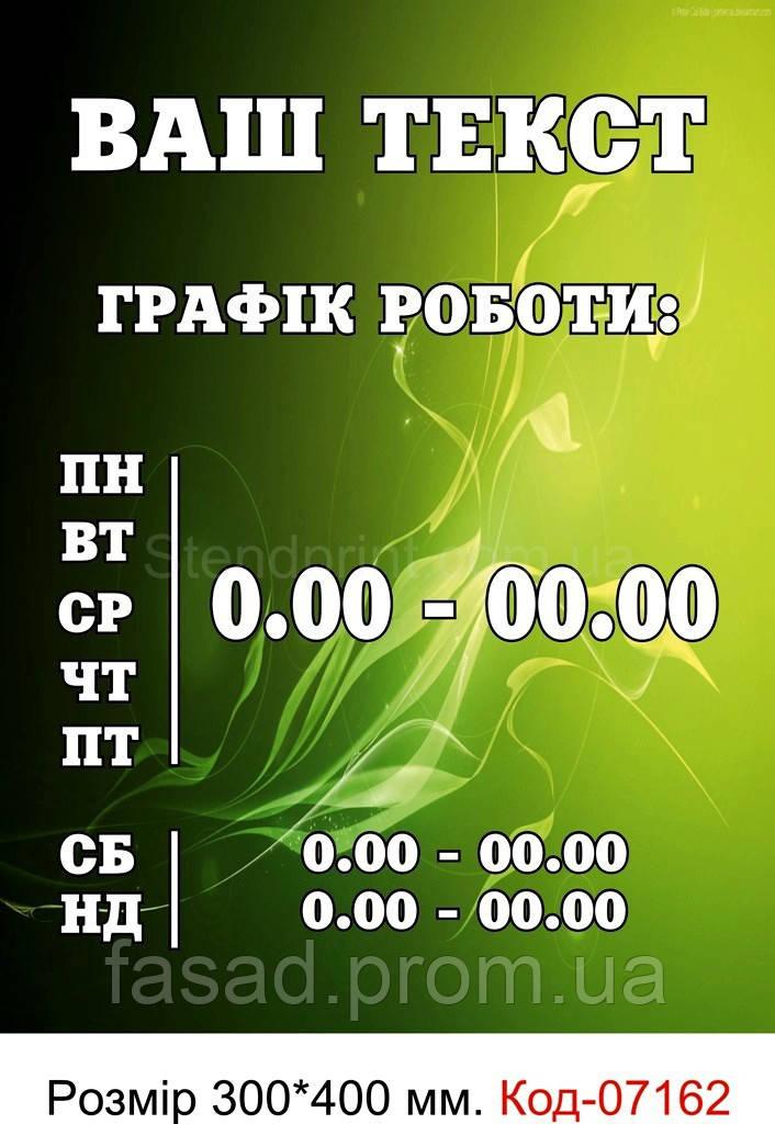 Табличка графік роботи Код-07162