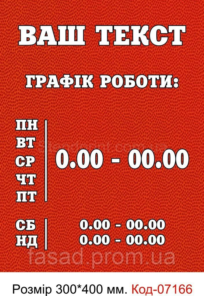 Табличка графік роботи Код-07166