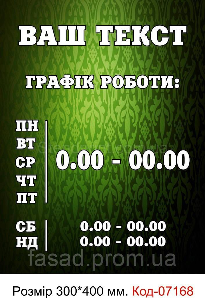 Табличка графік роботи Код-07168