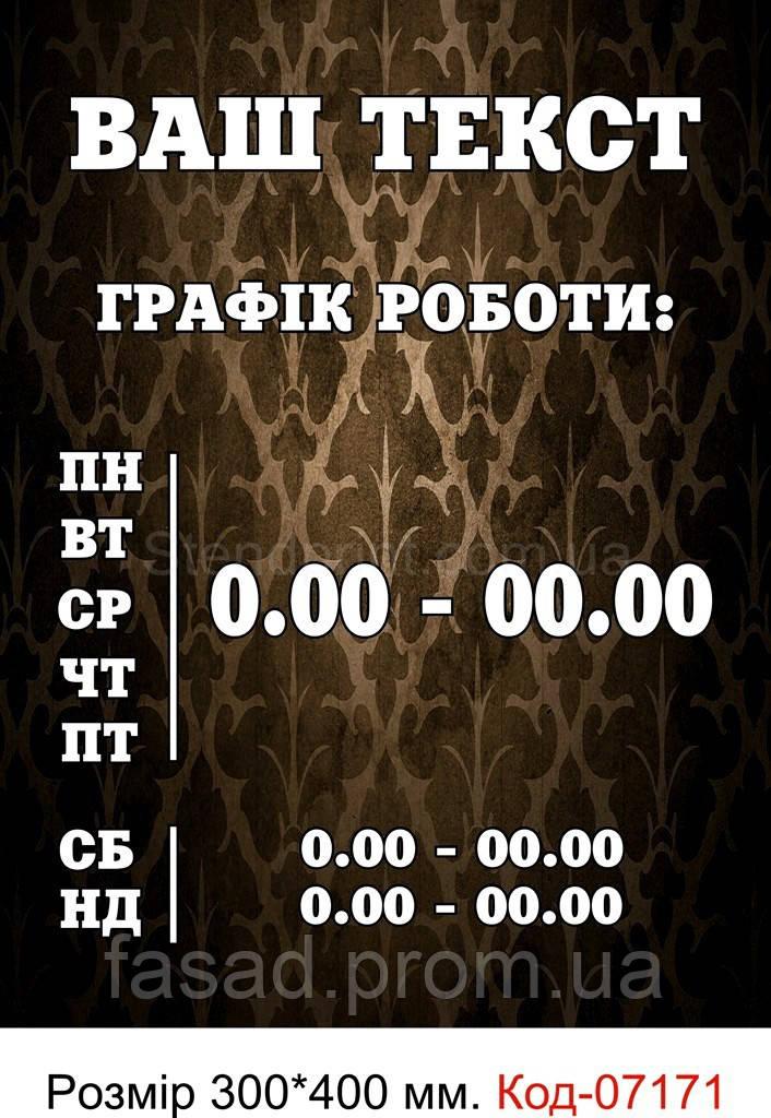 Табличка графік роботи Код-07171