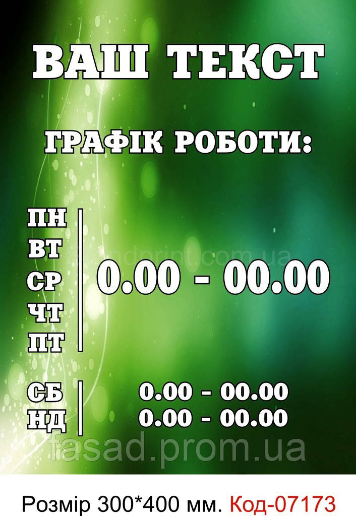 Табличка графік роботи Код-07173