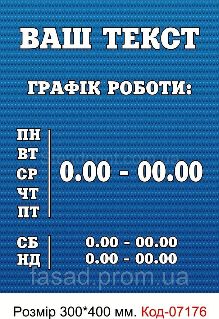 Табличка графік роботи Код-07176