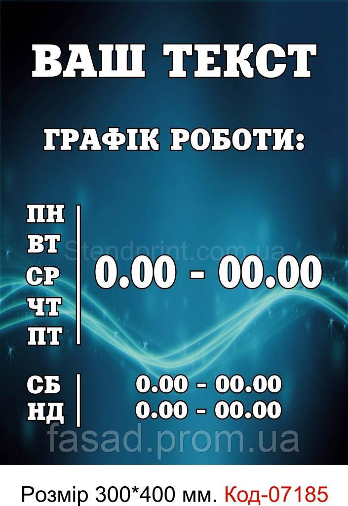 Табличка графік роботи Код-07185