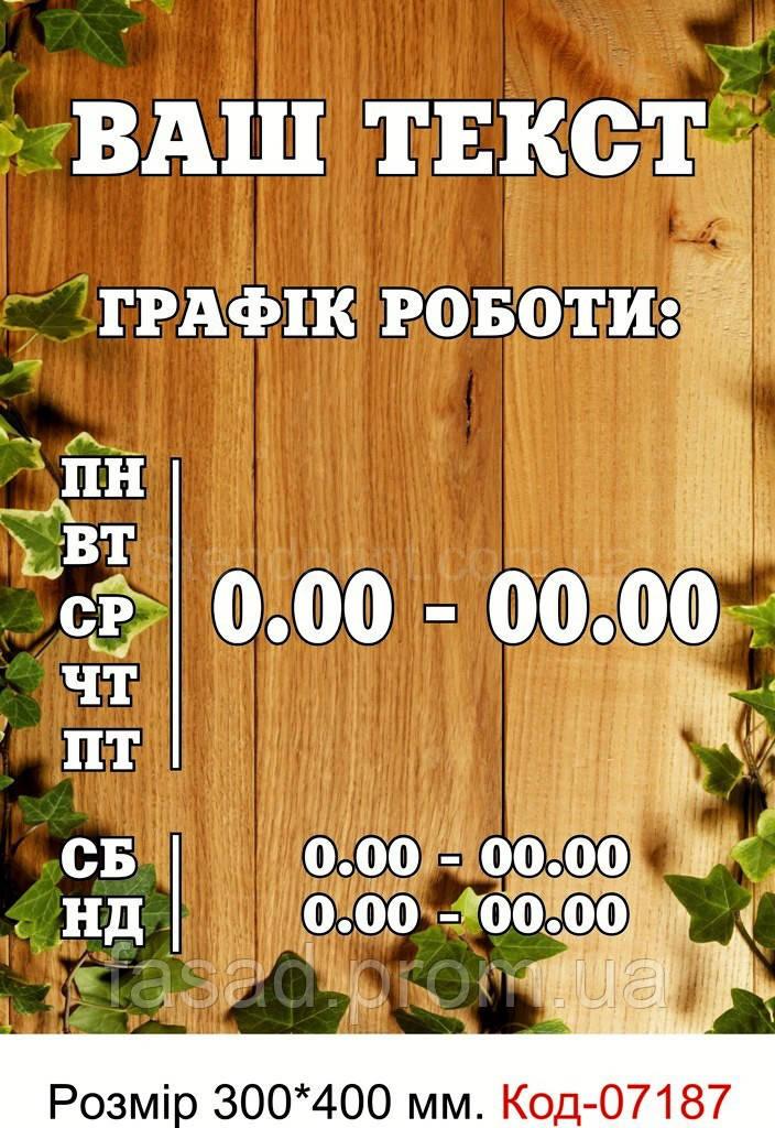 Табличка графік роботи Код-07187