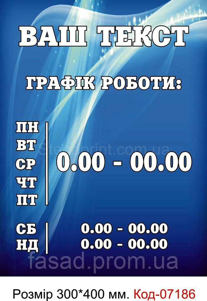 Табличка графік роботи Код-07186