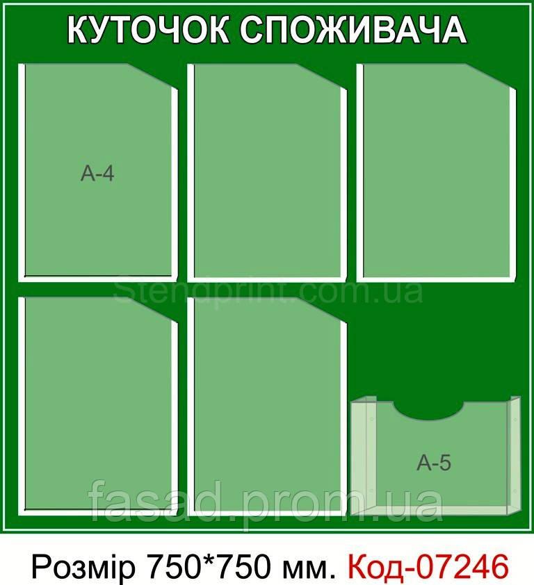 "Стенд ""Куточок споживача"" Код-07246"