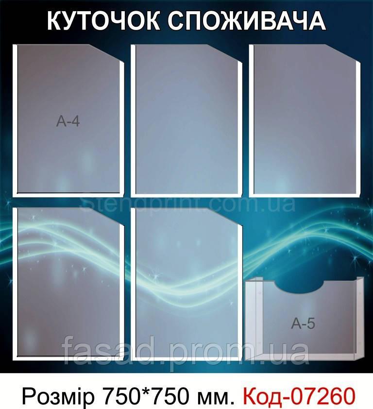 "Стенд ""Куточок споживача"" Код-07260"