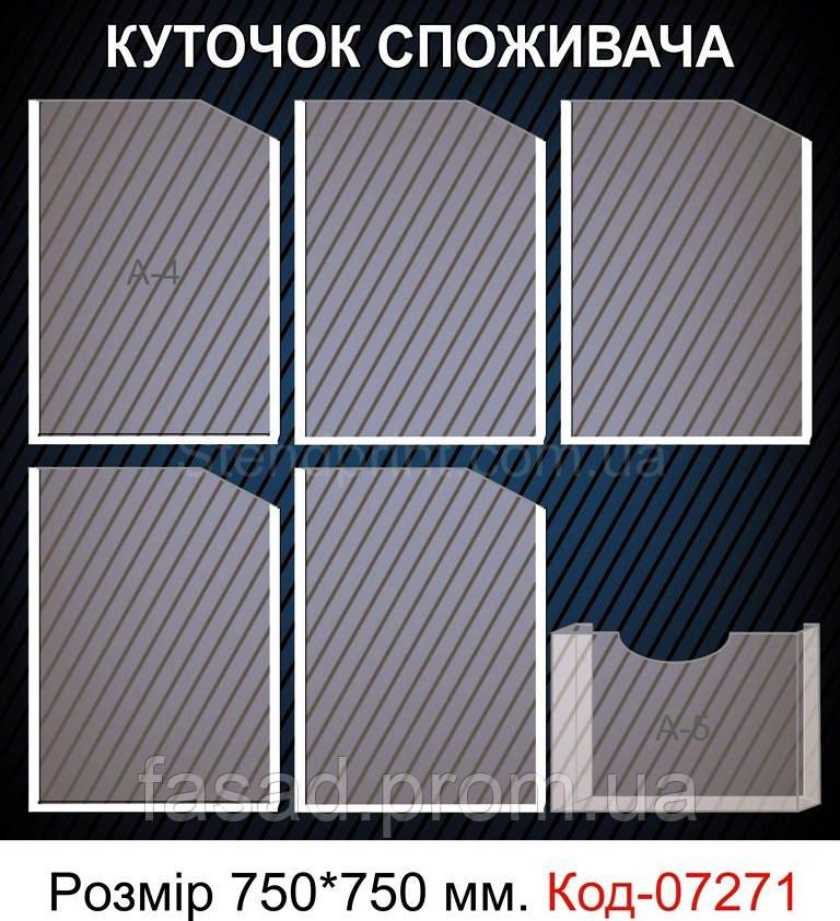 "Стенд ""Куточок споживача"" Код-07271"