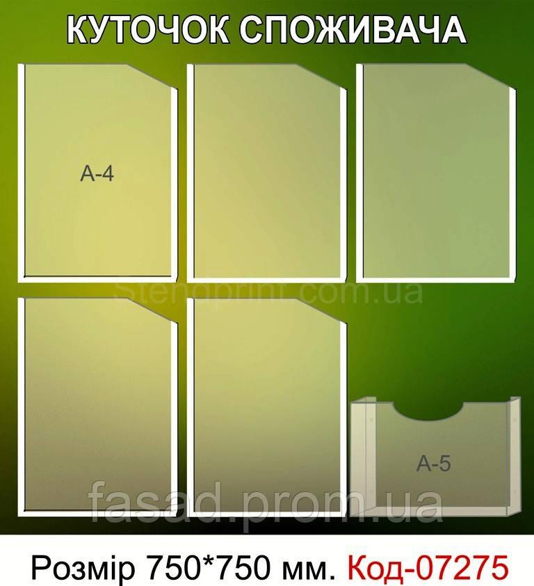"Стенд ""Куточок споживача"" Код-07275"